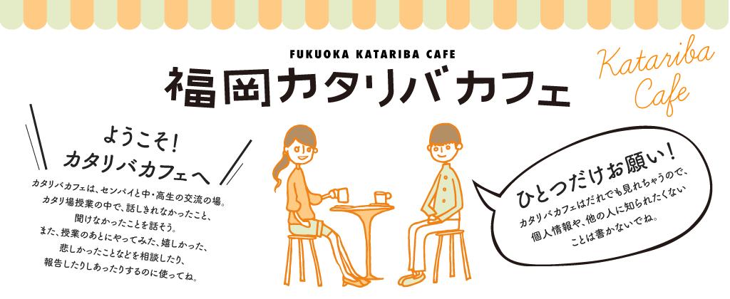カタリバカフェトップイメージ画像