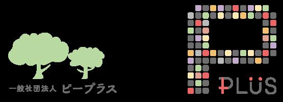 ピープラスロゴ